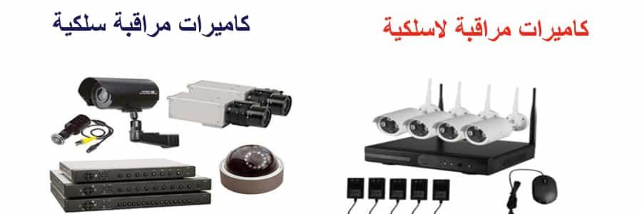 انواع انظمة المراقبة