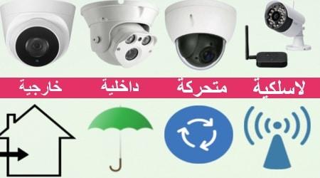 كاميرات المراقبة بجميع انواعها