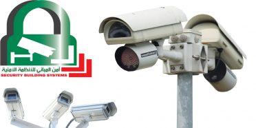 كاميرات مراقبة خارجية