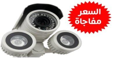 اسعار مفاجئة لكاميرات المراقبة