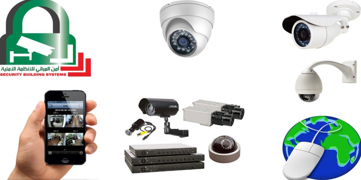 أنظمة كاميرات المراقبة