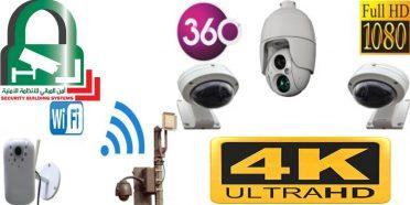 افضل انواع كاميرات المراقبة المنزلية