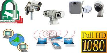 كاميرات المراقبة الأمنية