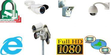 ما هى افضل انواع كاميرات المراقبة