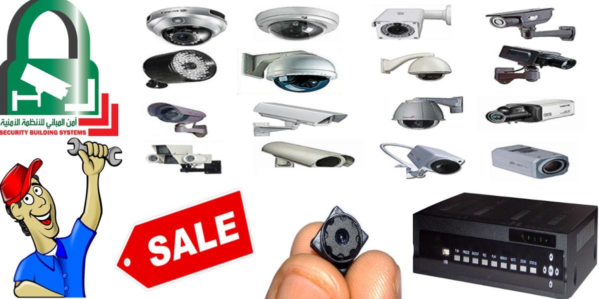 محلات بيع كاميرات المراقبة