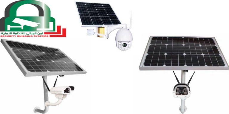 كاميرات مراقبة بدون كهرباء
