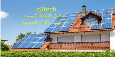 ألواح طاقة شمسية