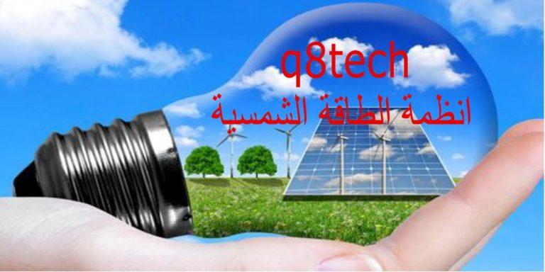 أنظمة الطاقة الشمسية