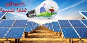 استخدامات الطاقة الشمسية وفوائدها المتعددة