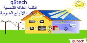 الطاقة الشمسية وتركيب الألواح الضوئية