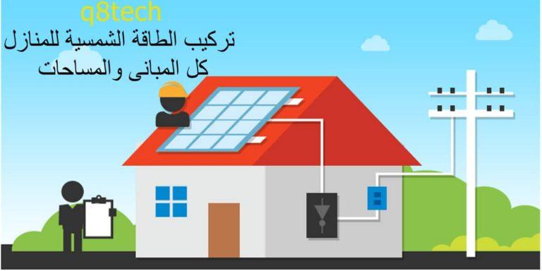 تركيب الطاقة الشمسية للمنازل