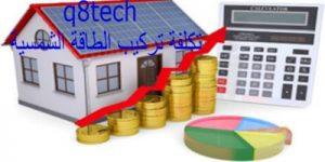 تكلفة تركيب نظام طاقة شمسية