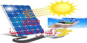 خلايا الطاقة الشمسية وتركيبها لتوليد الكهرباء