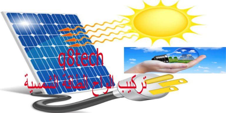 خلايا الطاقة الشمسية