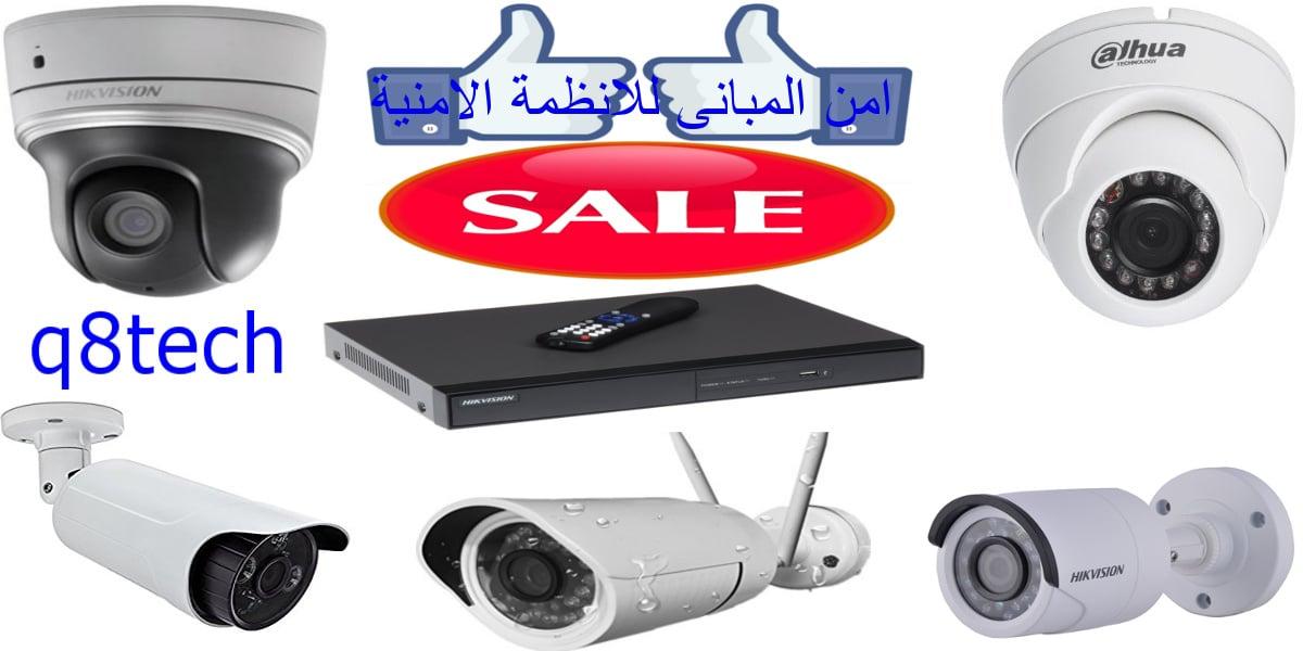 اسعار كاميرات المراقبة المنزلية