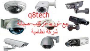 جميع خدمات المراقبة بالكاميرات