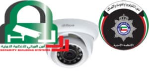 الادارة العامة للانظمة الامنية كاميرات الكويت