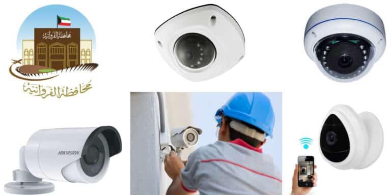 كاميرات مراقبة الفروانية