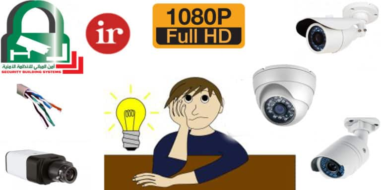 كيفية شراء كاميرات المراقبة