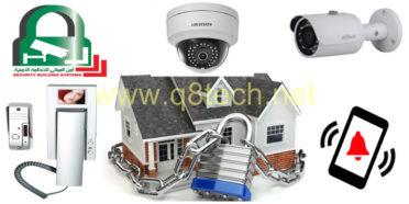 انظمة امنية للمنازل