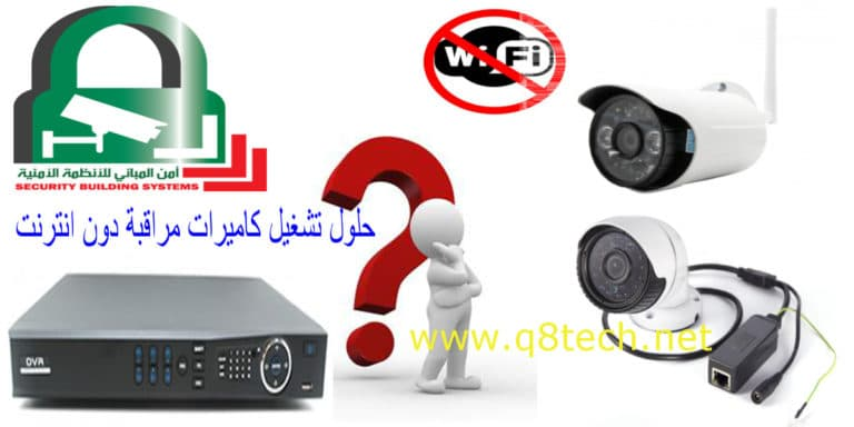 كاميرات مراقبة بدون انترنت