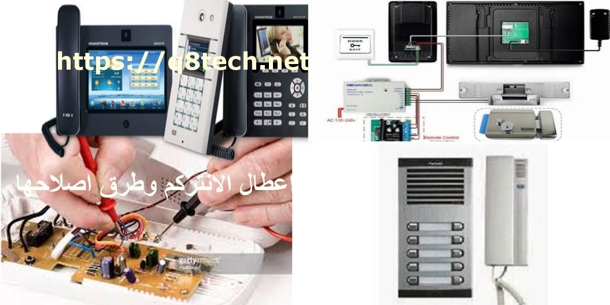 شركة تصليح وصيانة الانتركم والأجهزة الأمنية
