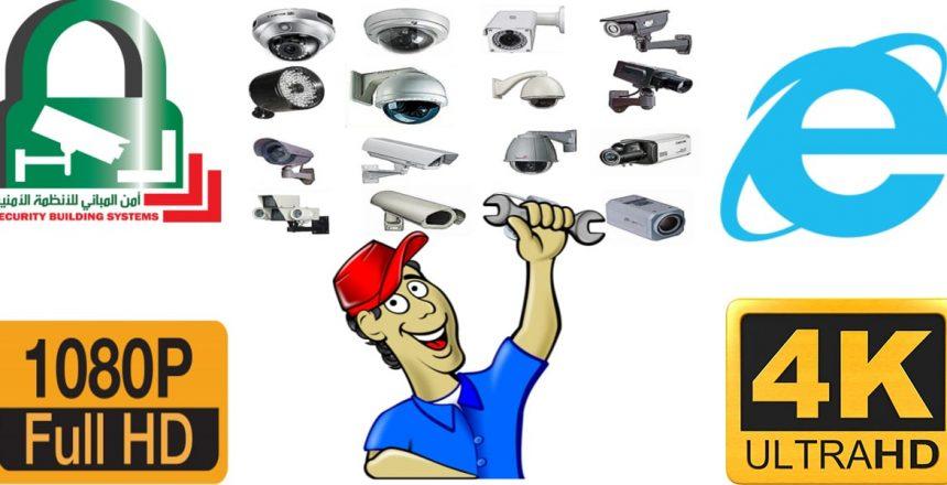 افضل شركة كاميرات مراقبة
