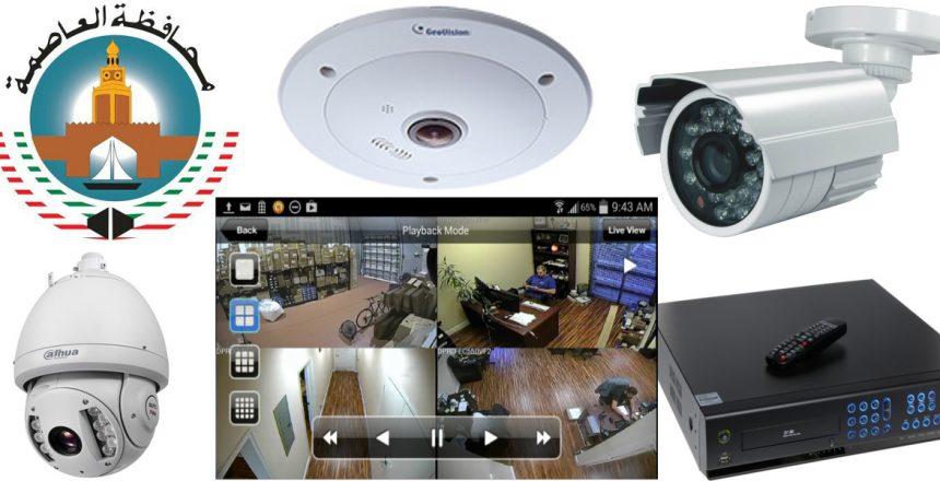 كاميرات مراقبة العاصمة