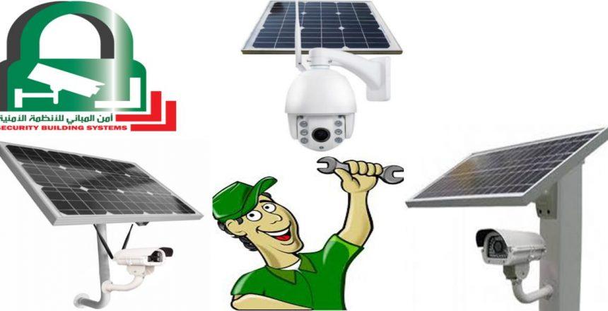 كاميرات مراقبة بالطاقة الشمسية