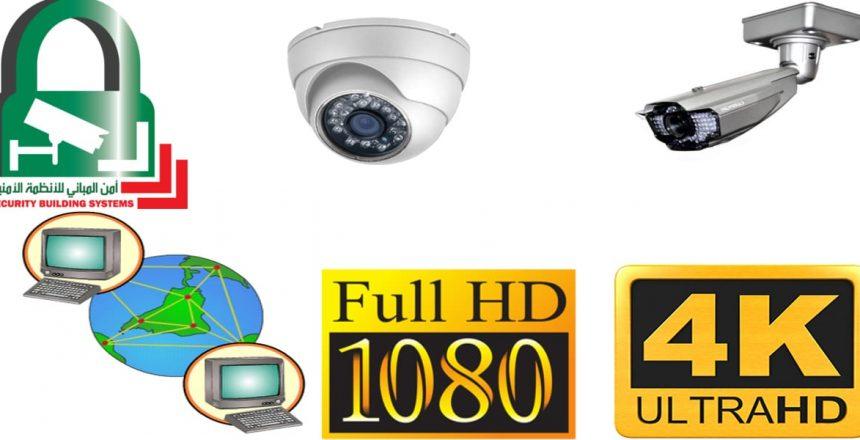 كاميرات المراقبة HD